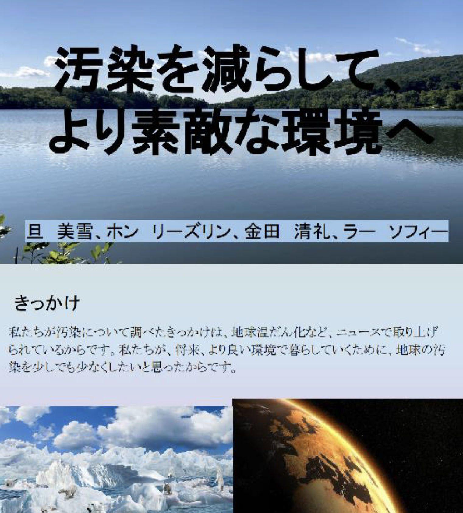 「私たちできること」-「汚染を減らして、より素敵な環境へ」